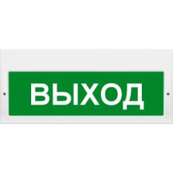 """Молния-220 РИП """"Выход"""" Оповещатель охранно-пожарный световой (табло)"""